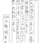 宇都宮市営 河内北霊園に建立いただいた千野根様からのお手紙